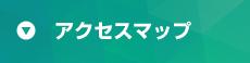 【アクセスマップ】